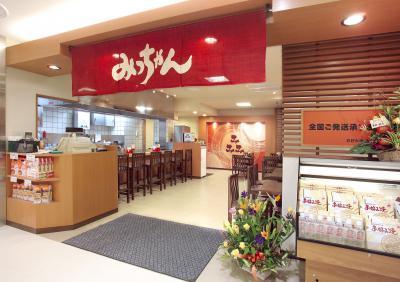 「みっちゃん総本店  福屋八丁堀店」の画像検索結果