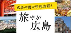 広島観光情報サイト旅やか