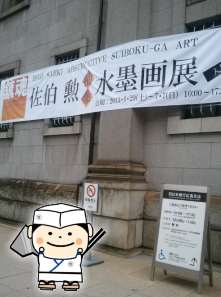 旧日本銀行広島支店