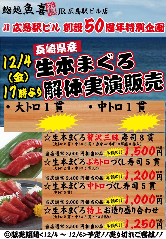 広島駅ビルで生本まぐろの解体ショー【魚喜】