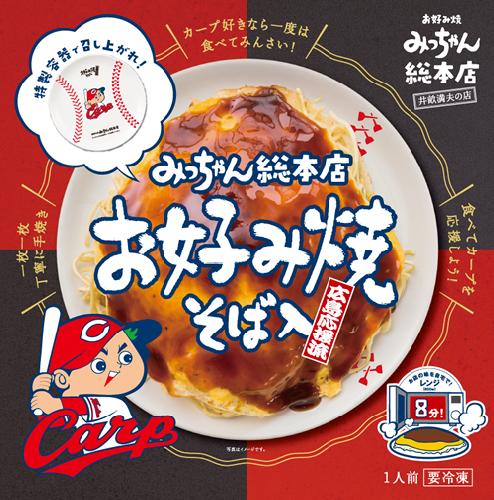 広島お好み焼きのみっちゃんとカープがコラボ「特製オリジナル皿」